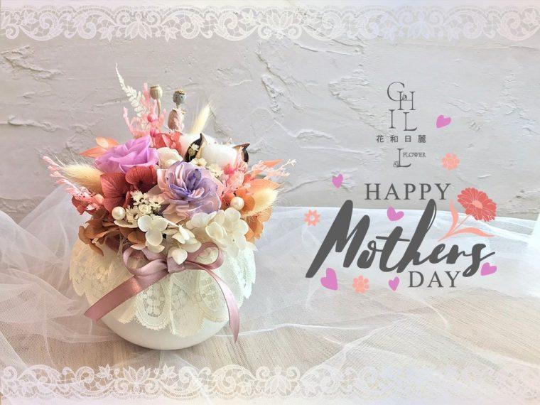 母親節花禮